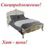WAТ 16 Кровать